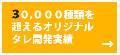 30,000種類を超えるオリジナルタレ開発実績