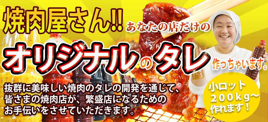 ヤマミ醸造 焼肉屋店舗展開(焼肉のタレ)