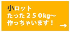 小ロットたった200kg~作っちゃいます!