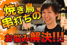 串打ち.com